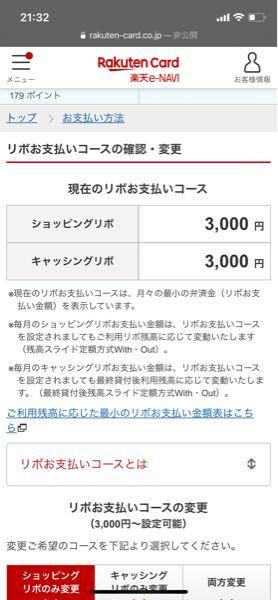楽天カードの今月引き落とし額が195000円だったのですが、全額リボ払いに変更しました。 細かく何回に設定できなかったのですが、この写真の感じだと、毎月3000円を払って、195000円に達するまで何年か払い続けていくってことですか? 69回って書いてあったのですが、件数だと思いスルーしてしまい、後から69回払いなんじゃないかと思ってアホらしいですし焦ってます。 本当は毎月40000円くらい支払って5ヶ月ほどで完済したいと思っていたのですが、回数を選択する画面がでてこないまま進んだら完了になってしまいました。
