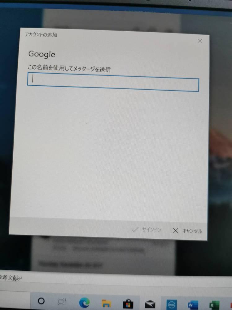 ノートパソコンを購入し gmailを登録すると 画像の様に表示され適当に名前を入力するとエラーが発生しました。 となります。 どのように対応したらいいのでしょうか。 宜しくお願いします。