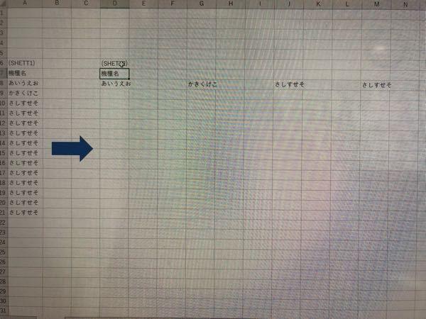 VBAについて教えてください シート1のA8行目から、 機種名が並んでいます。 vbaを実行すると シート2にとんで、 D8行目から、2マス空白あけて、 貼り付けしていくことは、可能でしょうか?? ご確認よろしくお願い致します。