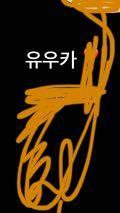 これはなんて書いてありますか? 多分韓国語です。