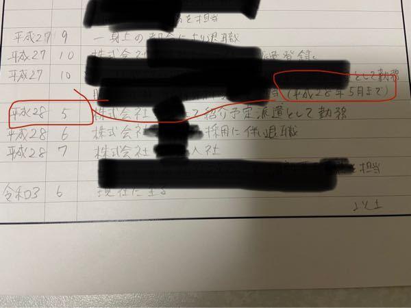 履歴書の書き方について 派遣先が月途中で変更になった場合、途中で同じ月を2回書くことになってしまうと思うのですが、添付の写真のように記載して先方に間違って書いていると思われないでしょうか。