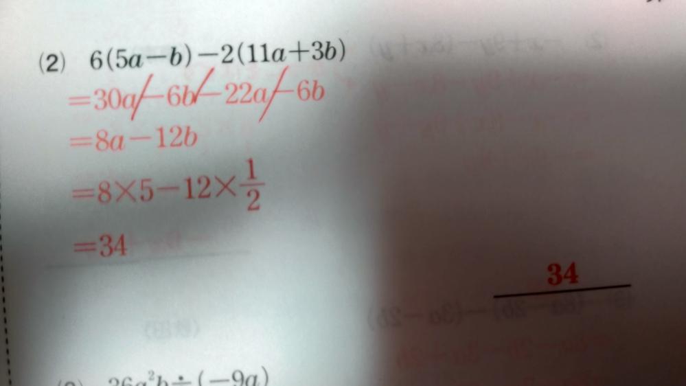 この問題の(-6b)+(-6b)のところがなぜ-12bになるのかわかりません。-12b^2 ではないのでしょうか