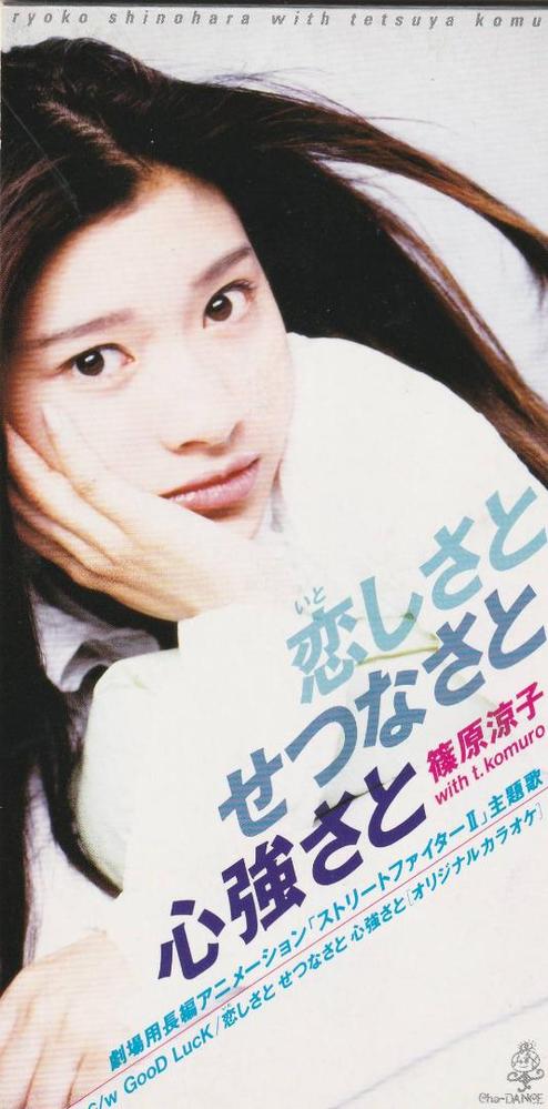 歌も歌える女優さん誰が好きですか? 篠原涼子さんかなぁ。