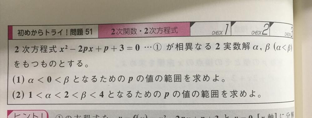 こちらの解法を教えていただけますでしょうか。 判別式ではできないのでしょうか。 宜しくお願いします!(数学を学びなおしている50代おばさんより)