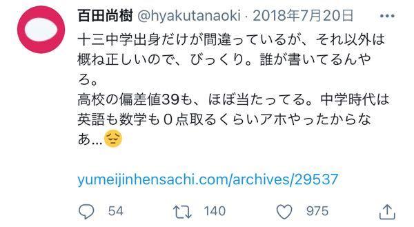 百田尚樹がTwitterで底辺高校三年間成績けつだったようで一年間宅浪して同志社に受かったみたいです。(しかも京大も受けて結果は不合格だった様ですが…) バカでも勉強すれば難関大学に受かるのでしょうか? ちなみに、高校偏差値は39らしいです。