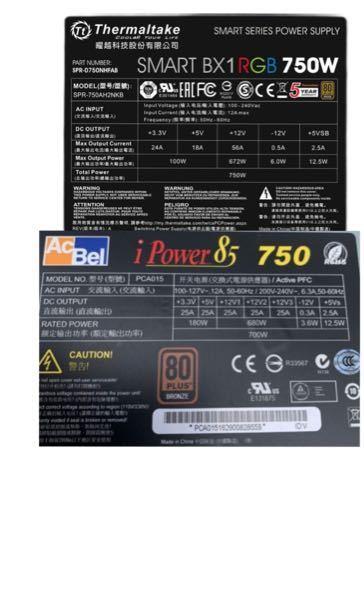 自作パソコンの電源について質問です。 写真上の電源に付属のACケーブルを写真下の電源に使うことは可能でしょうか? 動作確認に使うだけで、大きな負荷などはかけません。