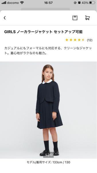 中学受験の説明会の服装について 今度説明会・学校見学があるので行く予定です。 ネットでの情報では、子供は綺麗めの服かネイビーのワンピースなどでいいようですが、ネイビーのお受験スーツはどのような時に着用するものなのでしょうか。 また、ワンピースでよいとは言っても色々だと思いますが、学校見学にちょうど良い服が買えるブランド(ブランドでなくても、通販サイトでもいいです)教えてください。 ラルフローレン のポロワンピースはありですか?