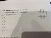 合成静電容量を出す問題です。 写真の問題の解答は1(10/7C)で合っていますか?