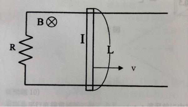 電気 回路 電磁気 磁気学 の問題です。 写真の回路において、L=15[cm]の導体棒を一定の速さv=3[m/s]で動かした(B=0.4[T]、R=2[Ω]) ①回路に流れる誘導電流I(大きさ...