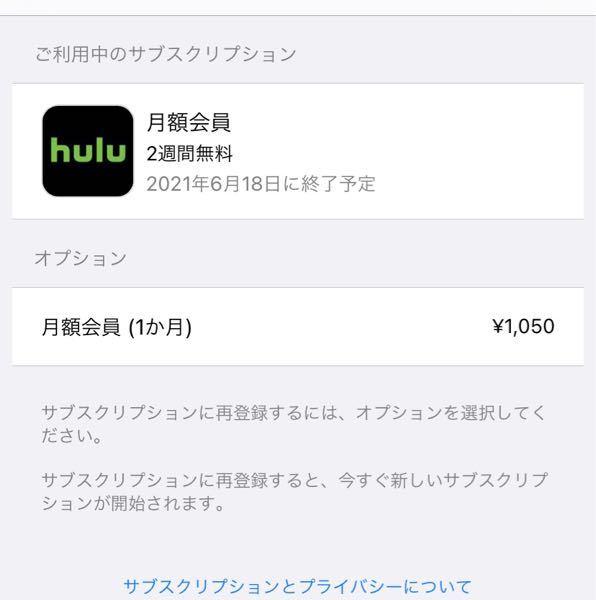 Huluの解約について。これは解約されたということでいいんですか??