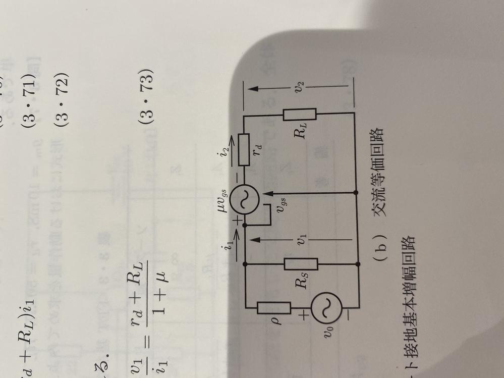 ゲート接地基本増幅回路について、Vgs=-V1となっているのですが何故か教えてください。Vgs=V1なら納得できそうな気がするのですが、、、 よろしくお願いします。