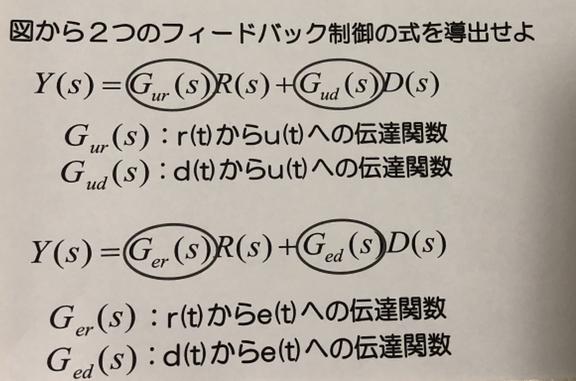 制御工学の問題です。 図からの意味が分からなくて解き進められません。 導出の仕方をどなたか教えて頂けませんでしょうか。