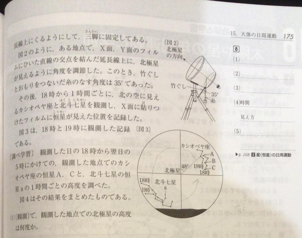 ⑴の 糸と竹串のなす角度=北極星の高度 となるのはなぜですか?