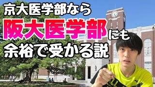 東京医科歯科大学や慶応大学医学部は毎年、医師国家試験の合格率は95%前後で合格率の順位も上位です。 しかし、これらの大学と大学入試の難易度が同じくらいの旧帝大医学部は医師国家試験においては合格率の順位は低いほうで、浪人している既卒の人も多いほうです。東京医科歯科大学や慶応大学医学部は画像のような入学者は少ないようですが、なぜだと思いますか?