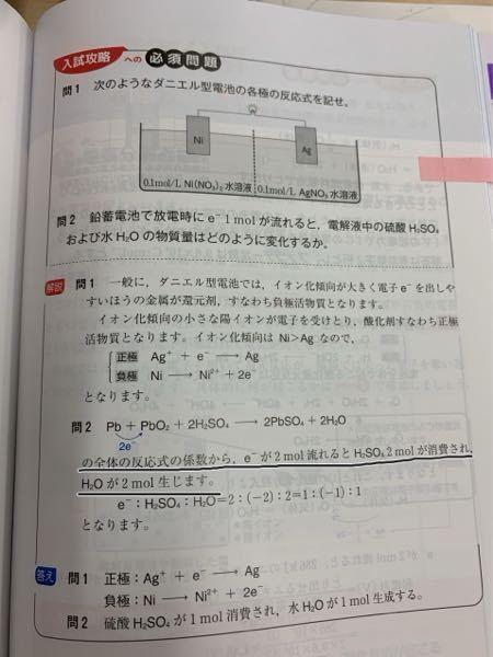 下線部の説明でなぜe-が2mol流れるのが分かるのかがよくわからないです。高校化学 化学基礎