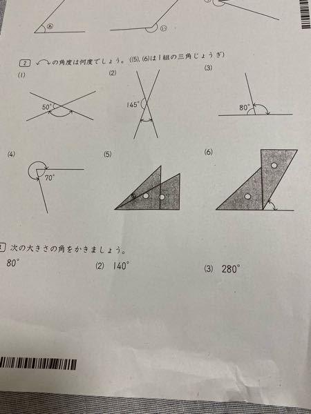 ②の(1)から(6)まで教えてください!