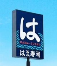 自宅の最寄りの回転寿司は何て店?