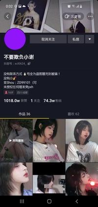 中国版のtiktokで不要欺负小谢という名前で動画を投稿されている方なんですが、このアカウントは彼女自身が動画投稿されてるのですか? また彼女の他のSNSのアカウントを知っていれば教えてください。