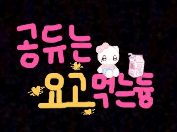 この韓国語のInstagramのエフェクトは 日本語でどうゆう意味かおしえてもらいたいです!!