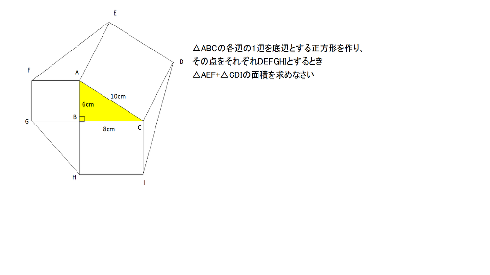 図のような三角形の面積を求める問題です。 補助線を平行に引いたりしているのですが その後の進め方がわかりません。 わかる方、解説をお願いいたします。