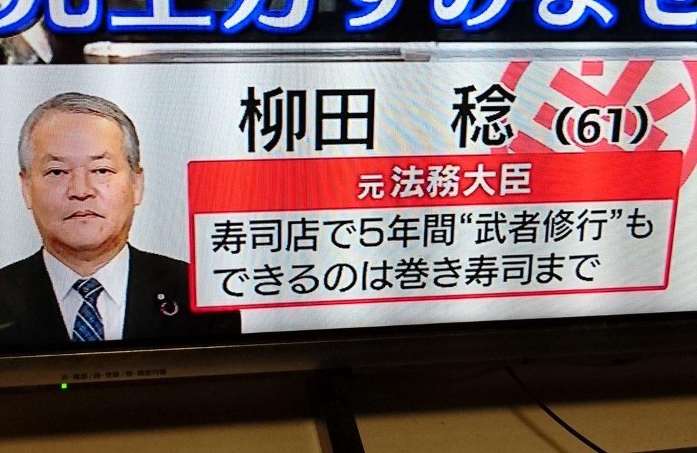 大喜利。柳田さんにあだ名をつけてください。