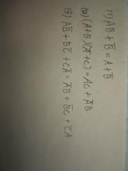 論理式の問題です。添付したした式が成り立つことを公式・定理を用いて示す問題です。教えてくださいませんか。