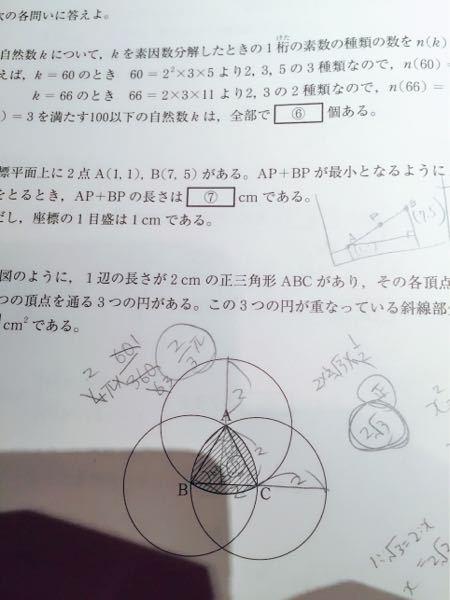 高校入試の問題です。 さいごの図形問題で、斜線部分の面積は2π-2√3cm^2であってますか? 3つの扇型の面積の合計-真ん中の三角形(×2)の解法であっていますか?? 写真が切れてしまっていて申し訳ないですが、どなたか過程(途中式)を教えてください。