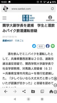 関西学院大学(関学)は推薦が多すぎると言われてますが、推薦増やして少子化を乗り切るとか、これも認識が甘くないですか?