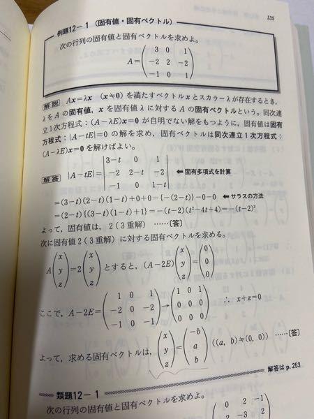 固有ベクトルの問題で 回答の1番下の下線部になるところだけ 理解できないので教えて頂きたいです!