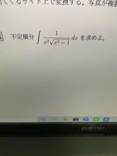 不定積分です。 この問題を教えてください。