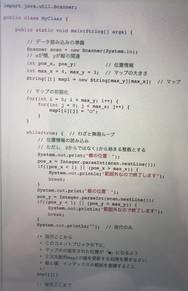 Java プログラミングについて質問です。 ソースコード内の指示に従って編集し、正しくプログラムを作成しなさいという課題なのですが、指示の「指定された位置」というのがどこなのか分からないのですが、教えていただけますと幸いです。