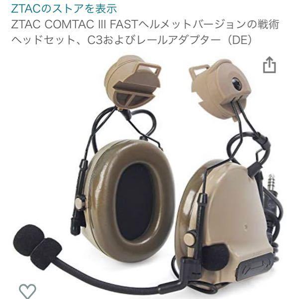 至急‼️ ztac comtac Ⅲ(PJヘッドセット用アダプター付き)をATAIRSOFT Fast PJタイプ タクティカル アウトドア エアソフトヘルメット に装着しようと試みたのですがに装着しようと試みたのですがヘルメットレールの幅 がヘッドセットアダプターとサイズが合わなかったようでうまく干渉しませんでした(´;ω;)。なので他におすすめのFastヘルメットはありますか?OneTigris サバゲーヘルメット ファストヘルメット MHタイプ を購入しようと考えて取り付けようと思っているのですが、他にztac comtac Ⅲを装着可能でおすすめのPJ.fastヘルメットがあったら教えてください。 お願いします。