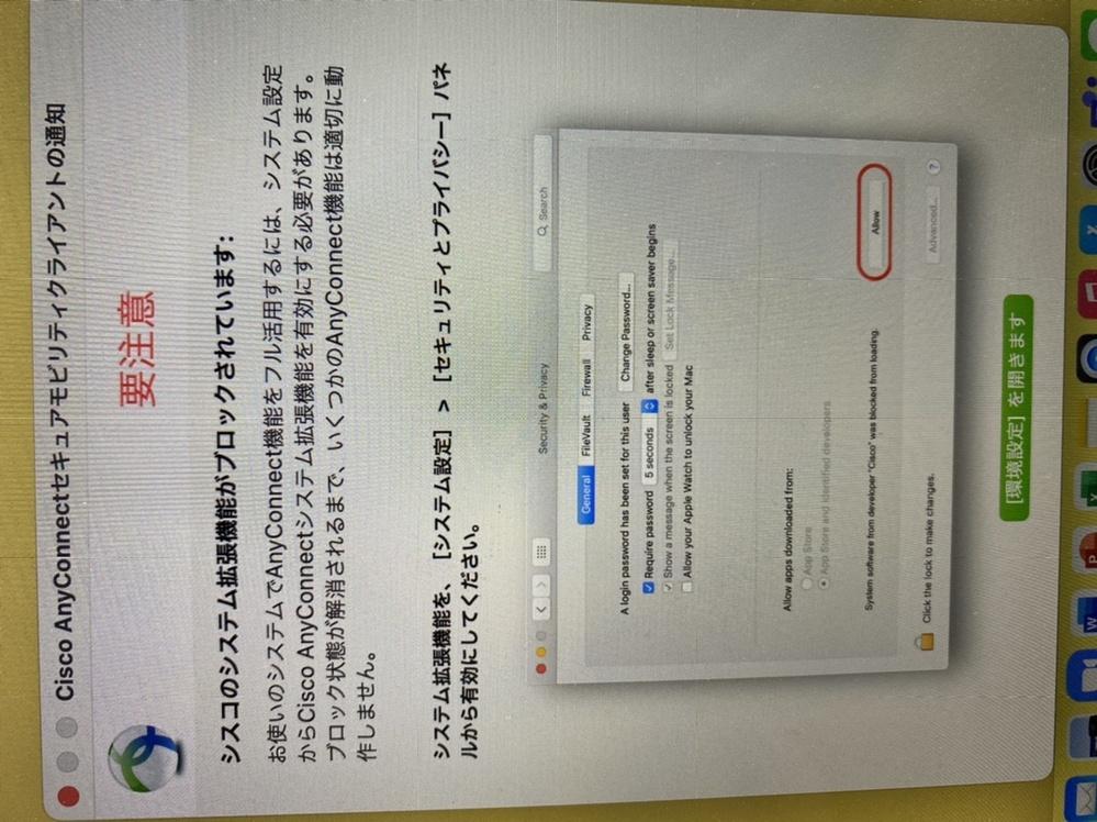 【至急お願いしたい!】 パソコンをお詳しい方! Macを使用してます。 起動させて直ぐに、 『Cisco Any Connect セキュアモビリティクライアントの通知』 と、出てきてしまいま...