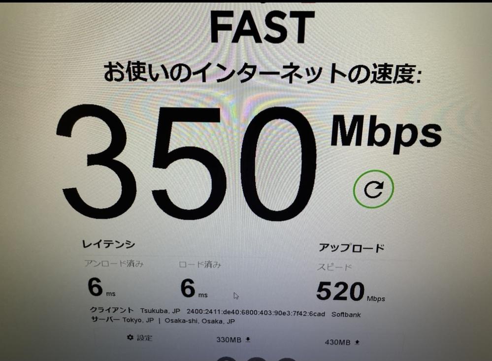 この回線速度っていい方ですか?一応有線で繋いでます。