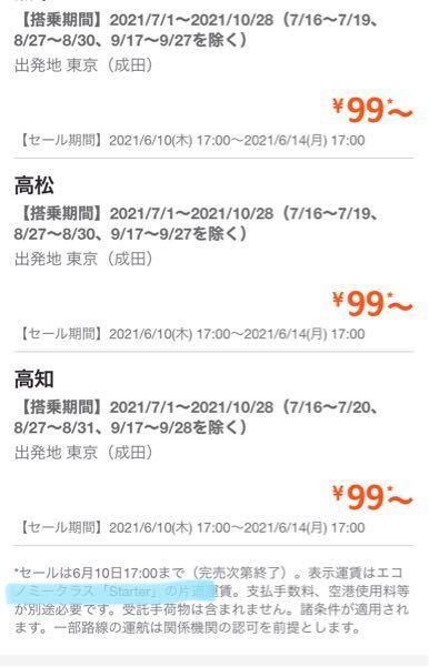 セール期間 2021/6/10(木) 17:00~2021/6/14(月) 17:00 セールは6月10日17:00まで(完売次第終了)。 どういうこと?????