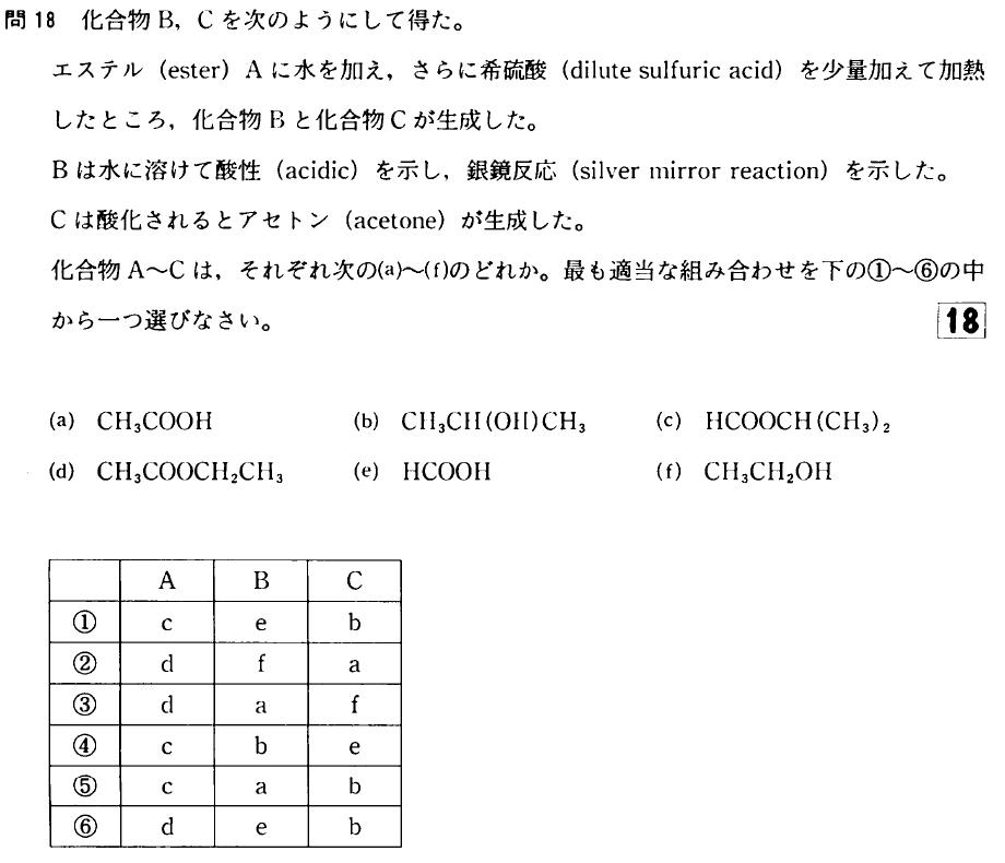 高校化学の有機化学の設問です。 ※正解:① Aは(c)のHCOOCH(CH3)2 ですが、何故(a)のCH3COOCH2CCH3は正解になれないでしょうか。 何卒詳しいご説明よろしくお願いいたします!