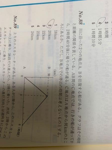 この問題で、A→BとB→Aに要する時間を比較すると、A→Bの方が短いとはどこを指しているのでしょうか? あと、どこが上流で、どこが下流なのでしょうか?