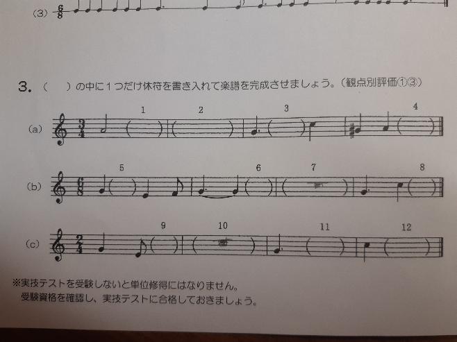 ()の中に1つだけ休符を書き入れて楽譜を完成させましょう。 分からないので教えてください…