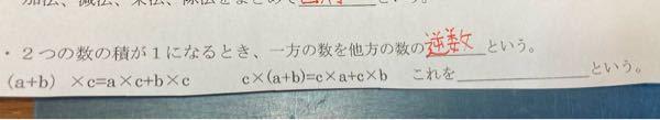 中1女子です。 数学の宿題です。 空白の所がわかりません。 馬鹿ですいません。教えて下さい。