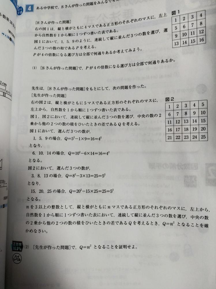 """規則性を問う問題です。 (2)の事なのですが、解答を見て、ある程度は分かりました。 解答では、選んだ3つの中央の数をmとすると、ほかのふたつの数をはmーn、m+nとする。 と書いていました。連続する数なので、なぜー、+をするのかの意味は分かりますが、なぜ""""n""""を使うかが分かりません 分かりやすく教えていただけると幸いです ♀️"""