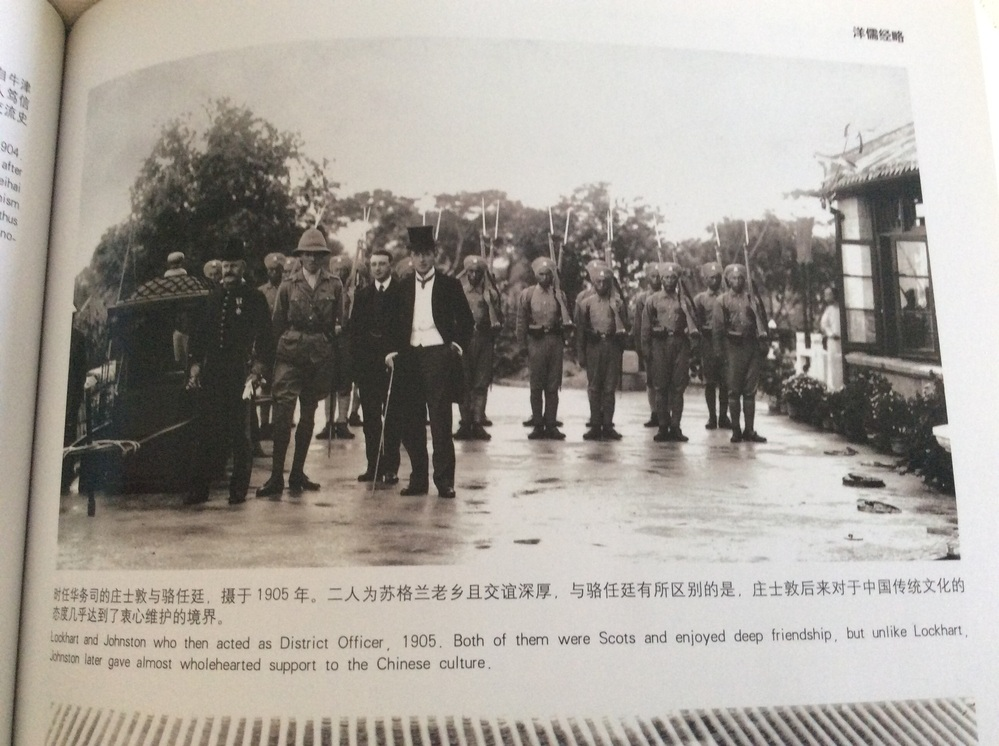 Lockhart and Johnston who then acted as District Officer, 1905. Both of them were Scots and enjoyed deep friendship, but unlike Lockhart, Johnston later gave almost wholehearted support to the Chinese culture. この文章を日本語で翻訳して欲しいです、宜しくお願いします。