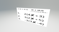 数学の問題です。 合っているか教えて下さい。 違っていたら、違っているところと正しいやり方を詳しく教えて下さい。 (1) 8✘+6 (2) 6✘+15 (3) -9✘+12