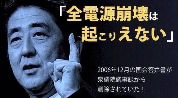 先日、福島原発は共産党の美濃部が造ったんだと、原発事故の責任を共産党に擦りつけていた自民党盲信の汚染水垂れ流し推進の奴がいたが、 目的は何なんだ?