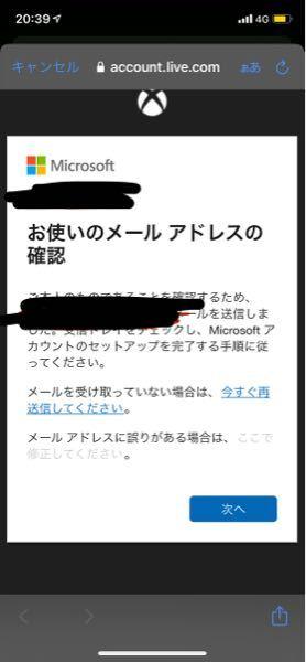 Xboxのアプリでサインインしたくて、入力したメールアドレスだとメールが届かなくて別のアカウントでやろうと思ったんですけど写真の状態から何も出来なくなりました。メールアドレスに誤りがある場合 は...