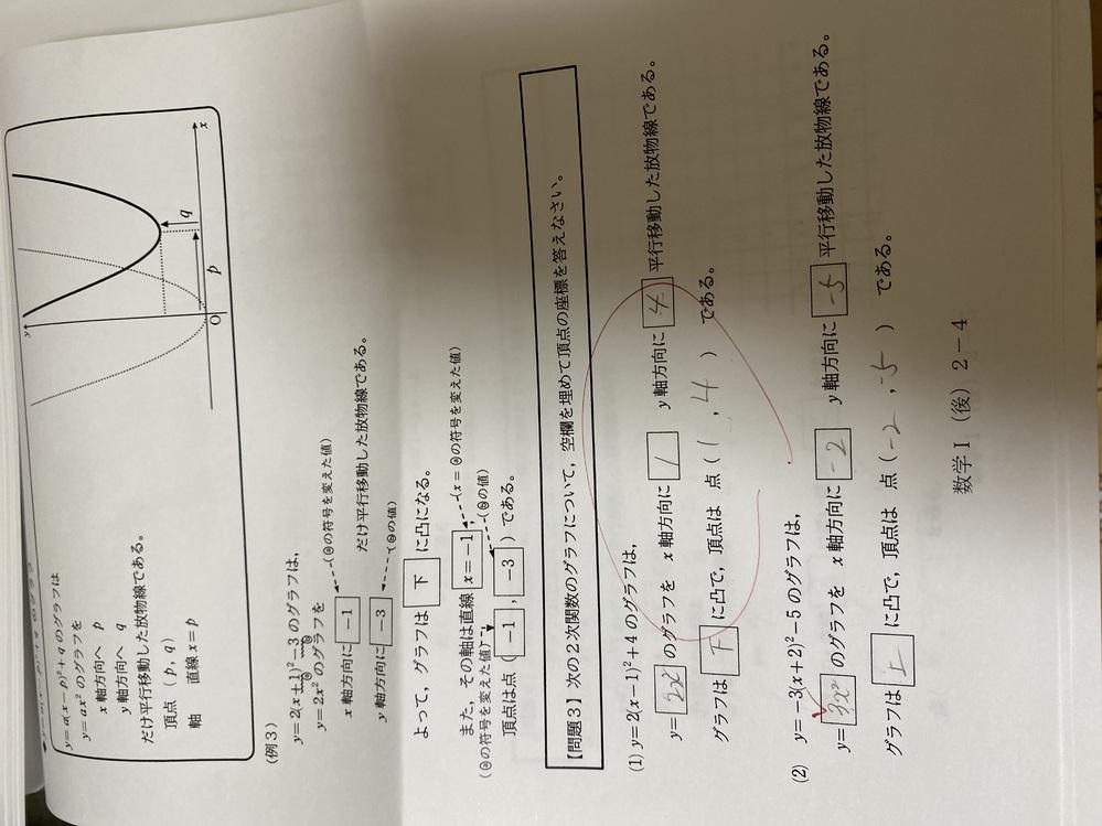 二次関数の問題で(2)がわかりません 教えて下さい