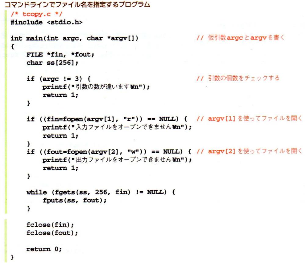 c言語です!あるファイルのy=f(x)の数値データを読み込み, 数値積分して別のファイルに出力するプログラム(∫(a→b) f(x)dxを求めるプログラム)を作成したいのですが教えて欲しいです。...