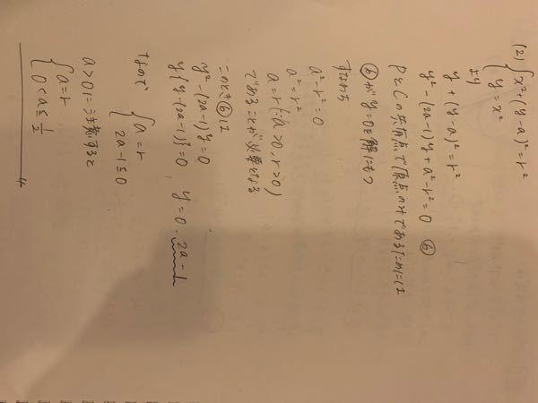 問題 点(0,a)を中心とする半径rの円Cと放物線P:y=x^2を考える。(ただしa>0) CとPの共有点が原点のみであるためのa.,rの条件を求めよ。 写真の解説で最後の2a-1=0が良いのは分かったのですが、2a-1<0が必要な理由 がわかりません。 y=x^2に代入して、2a-1<0の時実数解はないのになぜ良いのでしょうか。 わかりやすく教えてください、。