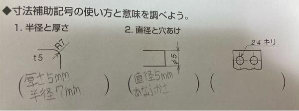 中1女子です。 技術の宿題です。 空白の所に当てはまる言葉は何ですか? 真ん中と左端の問題の答えは正解ですか? 教えて下さい。馬鹿ですいません。