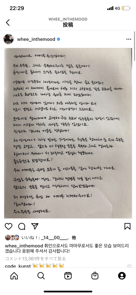 MAMAMOOのフィインのインスタに載せられた文章です。 韓国語分からなくて、大体でもいいから翻訳してくれる方いませんか?