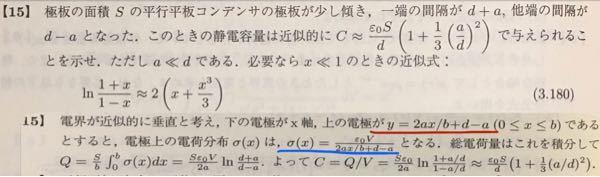 コンデンサーの問題です。なぜ上の電極の位置が赤線部のようになるのでしょうか。また、青線部の式の求め方を教えてください。
